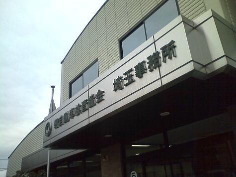 keijidousya081202.jpg