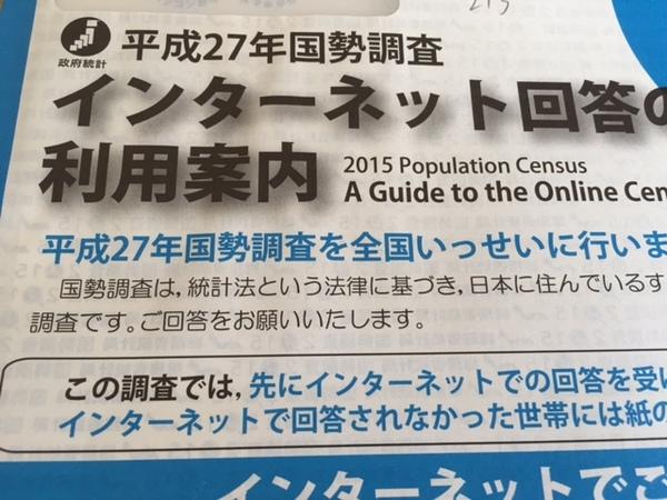 2015kokusei.JPG