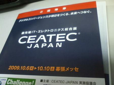 CEATEC2009.jpg
