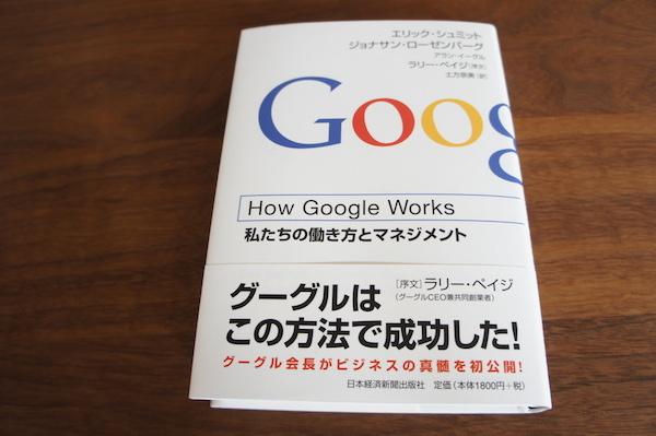 HowGoogleWorks.JPG