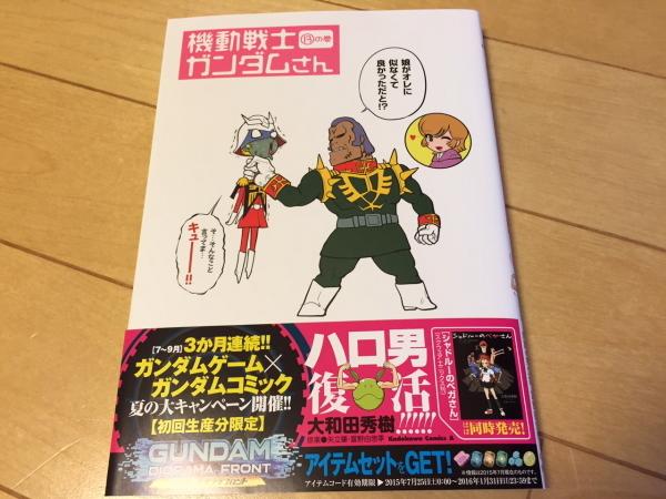 gundam-san-13.jpg