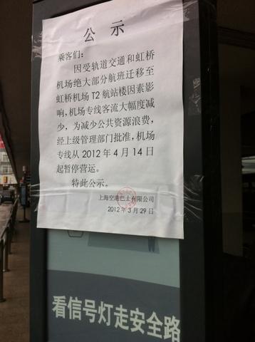 honqiao-bus.jpg