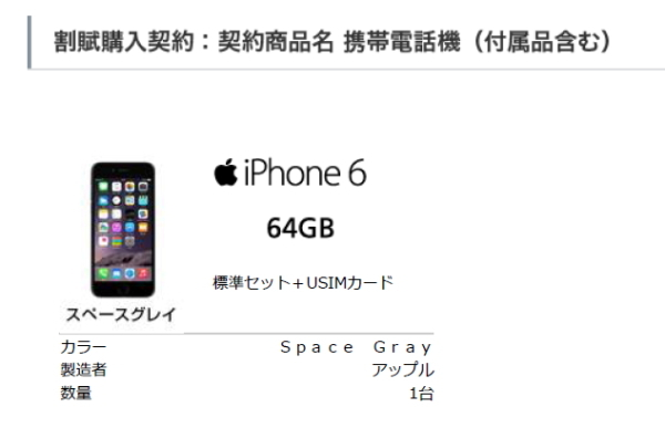 iphone6-64g-gray.jpg