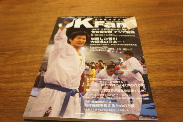 jk-fan-201402.jpg