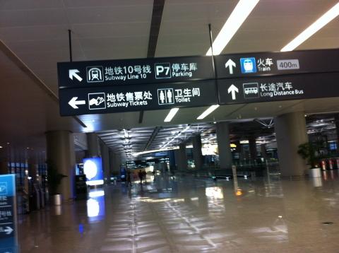 sha-subway1.jpg