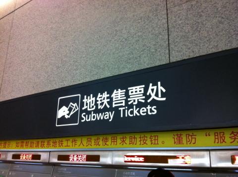 sha-subway2.jpg