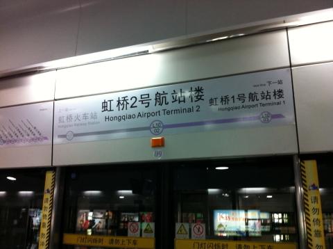 sha-subway4.jpg