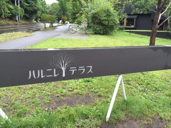 karuizawa-16-2.jpg