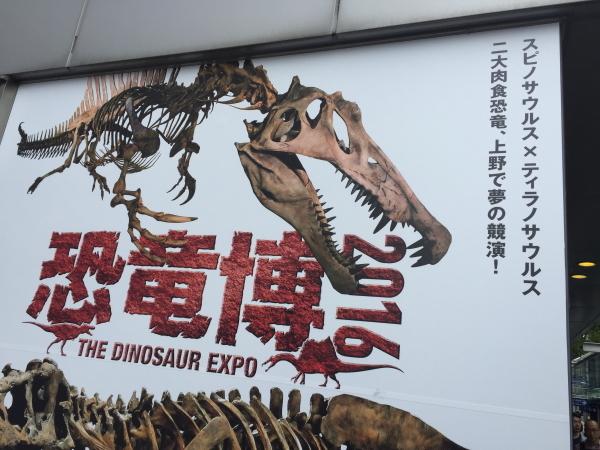 the-dinosaur-expo-2016-1.jpg